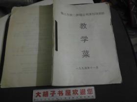 镇江市第二饮服公司烹饪培训班教学菜(复印本)