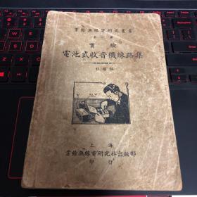 【民国1936年 科技类】实验电池式收音机线路集(业余无线电研究丛书第一册)【品好】