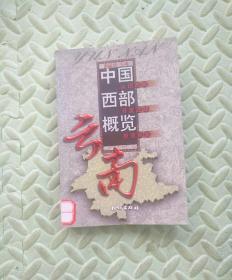 中国西部概览  云南[2000一版一印印数5000](10包邮挂刷)