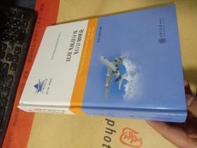 航空市场及运营管理研究系列:民用飞机设计及飞行计划理论