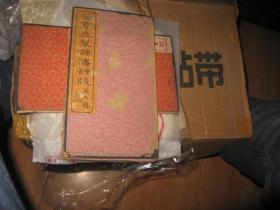 荣宝斋制薛涛诗笺  清或民国,外盒有残,内9品好,两捆60张