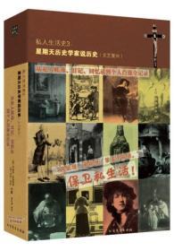 私人生活史3:星期天历史学家说历史(文艺复兴):从私人账簿、日记、回忆录到个人肖像全纪录