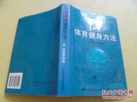 中华体育健身方法.征集第四卷.健身气功篇【硬精装95品】