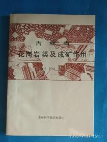 吉林省花岗岩类及成矿作用(赠签本)(A30箱)