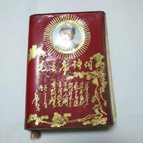 毛主席诗词注释 有林题 毛林像 多福彩图和黑白图 和毛泽东诗词