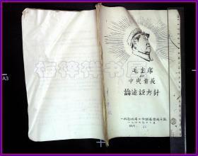 毛主席和中央首长论建设方针 丰新德