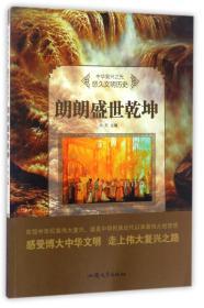 朗朗盛世乾坤/中华复兴之光悠久文明历史