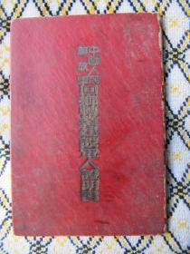 1952年:中国人民解放军回乡转业建设军人证明书