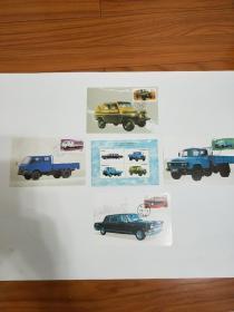 明信片。《中国汽车》共五张。