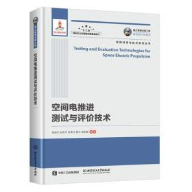 国之重器出版工程 空间电推进测试与评价技术