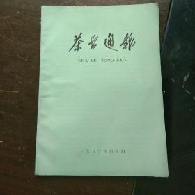 80年《茶业通讯》第四期