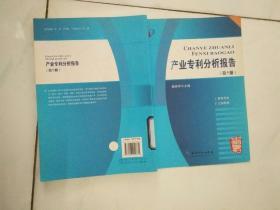 产业专利分析报告(第5册)