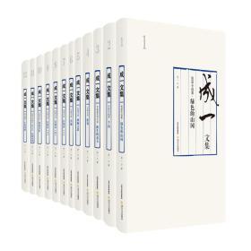 成一文集(套装共12卷)