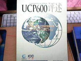 UCP600评述