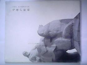 马改户 时宜雕塑作品集:马改户作品(西安美术学院雕塑系系主任马改户签名)