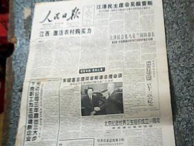 人民日报 1998年4月8日  1-12版  江泽民主席会见佩雷斯、乌克兰国防部长