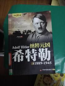二战风云人物-纳粹元凶希特勒
