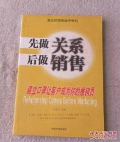 先做关系后做销售:建立口碑让客户成为你的推销员