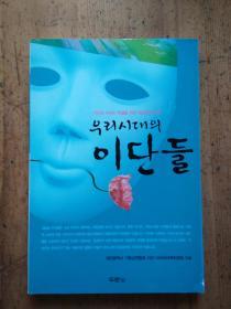 韩语书 韩文原版14