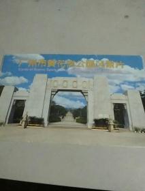 广州市黄花岗公园风景片七张全