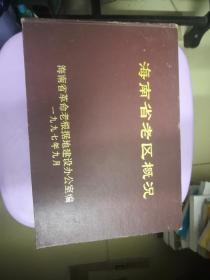 海南省老区概况