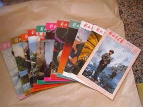 《解放军画报》(1979年1—12期、缺第8期)(共计11册合售)馆藏、封面有印章【注;第一期缺一张(4页)23——26页、其他都没有什么问题、品相以图为准】