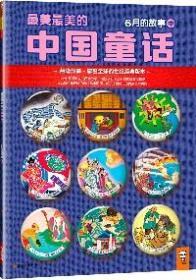 最美最美的中国童话 : 6月的故事 . 中