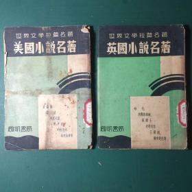 世界文学短篇名著,英国小说名著(2本)