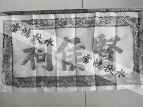 贤侯祠——原石手拓拓片