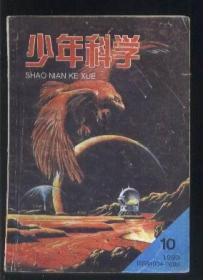 少年科学(1993年第10期)