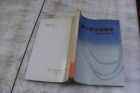 蓝天碧血扬国威——中国空军抗战史料(平装大32开   1990年9月1版1印   印数6千册   有描述有清晰书影供参考)
