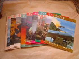 《解放军画报》(1979年1—12期、现缺第1、3、8期)(共计9册合售)馆藏、封面有印章【注;第12期书脊看图、其他都没有什么问题、品相以图为准】