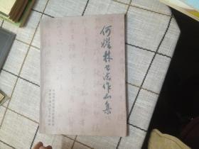 何耀林书法集作品