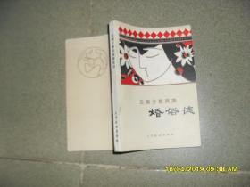 云南少数民族婚俗志(84品小32开略有钉锈1983年1版1印1万册285页)45052