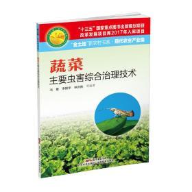 """蔬菜主要害虫综合治理技术(""""金土地""""新农村书系·现代农业产业编)"""