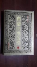《白话四书五经(下册)【春秋左传】》(32开硬精装 厚册782页)九品