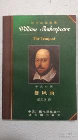 莎士比亚全集1:暴风雨(中英对照)