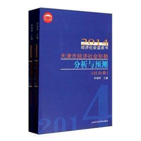天津市经济社会形势分析与预测