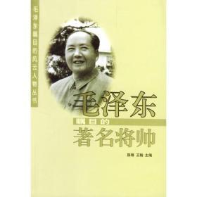 瞩目的将帅 叶绪民,刘海清  长江文艺出版社 9787535424068