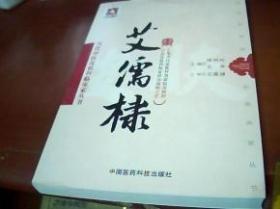 【正版】艾儒棣(当代中医皮肤科临床家丛书)