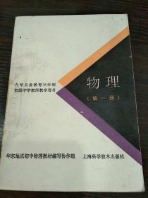 九年义务交易三年制初级中学教室教学用书    物理  第1-2册(一版一印,内页干净).