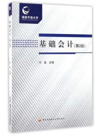 基础会计第二2版 付磊 中央广播电视大学出版社 978730407767