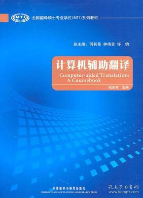 全国翻译硕士专业学位(MTI)系列教材:计算机辅助翻译