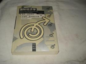 国际经济学(第四版) 一版一印 品佳 无划痕字迹 保罗·克鲁格曼 中国人民大学出版社