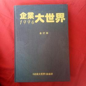 企业大世界(1996年1-12期)合订本