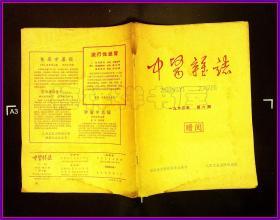 中医杂志 1963 6