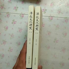 佛教文化研究(第三辑)(第四辑)(2本合售)【内页干净】现货