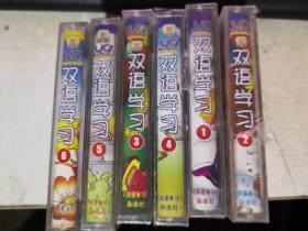 磁带 双语学习 1-6  6盒合售