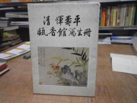 清恽寿平瓯香馆写生册  (10张全)