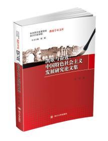 凯歌与奋进:中国特色社会主义发展研究论文集